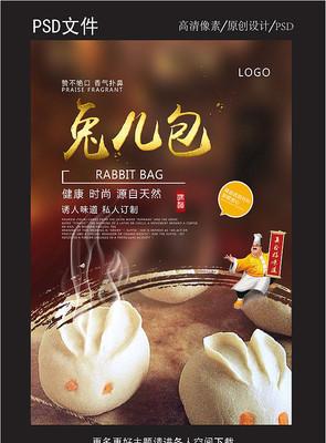 特色美食兔儿包海报设计