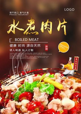 特色美味水煮肉片海报宣传单