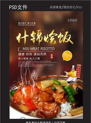 特制什锦烩饭海报设计