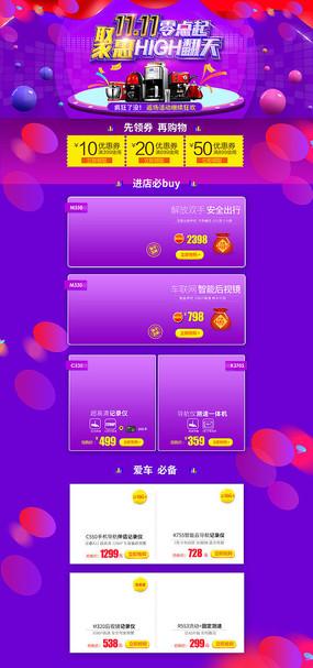 天猫双11全球狂欢节首页