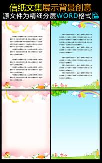 温馨梦幻卡通文集信纸
