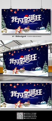 我为圣诞狂蓝色雪地圣诞节海报