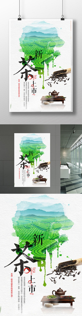 新茶上市促销海报设计