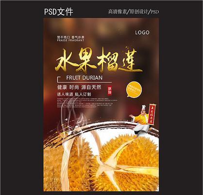 新鲜水果榴莲海报宣传