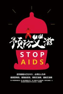 预防艾滋病主题健康教育海报