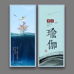 中国风瑜伽海报设计