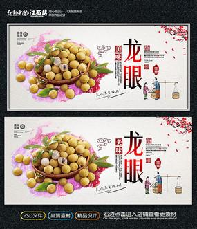中国风龙眼海报设计