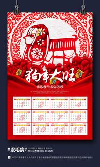 中国剪纸2018年狗年日历