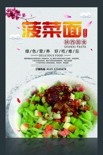 菠菜面手擀面海报图片