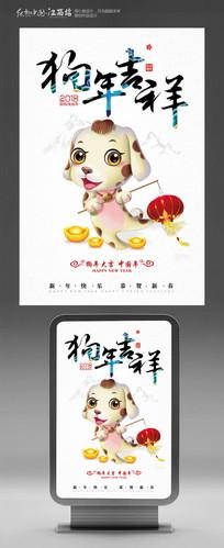 创意大气2018狗年春节海报