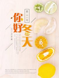 创意十一月你好水果配图海报