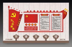 党建文化墙背景模板