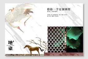 淡雅新中式地产广告