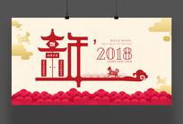 大气2018狗年海报