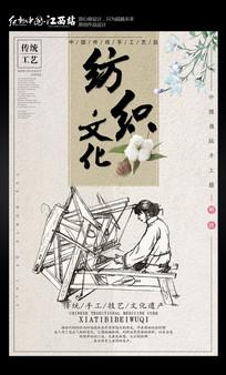 纺织文化海报设计