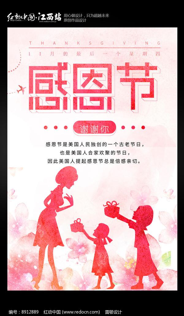 感恩节促销海报图片
