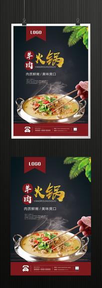 高档羊肉火锅促销海报设计