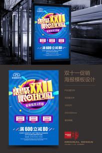 惠聚双十一促销宣传海报