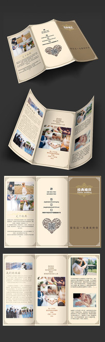 婚礼古典花纹三折页