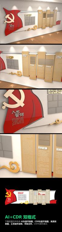 精品党建文化墙设计模板