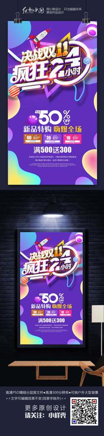 精品最新双11狂欢购物节海报