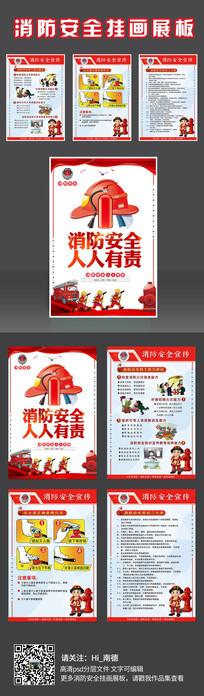 卡通消防安全挂画展板