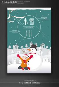 卡通小雪二十四节气海报