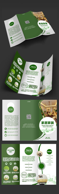 绿色家装清新三折页