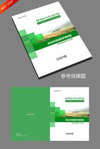 绿色农业招商画册封面