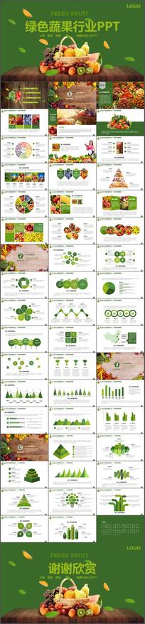 绿色水果蔬菜果园PPT模板