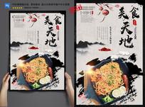 美食天地海报设计
