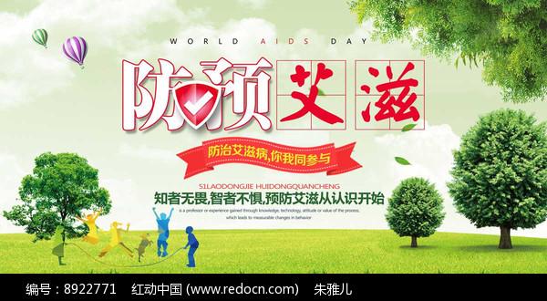 清新艾滋病宣传日海报设计图片