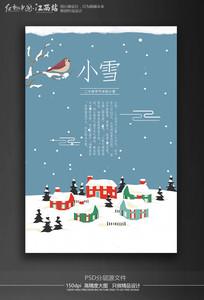 清新卡通小雪二十四节气海报