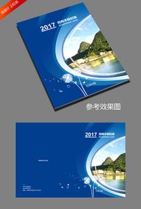 乡村项目开发招商画册封面