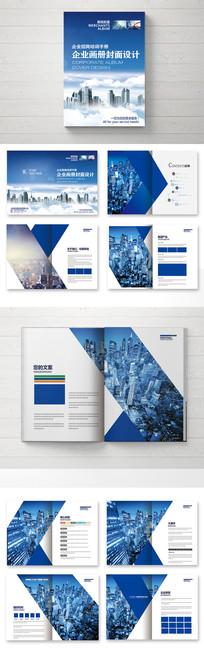 整套高档蓝色企业画册设计