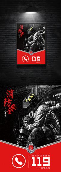 119消防安全海报模板