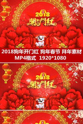 2018开门红喜庆背景视频