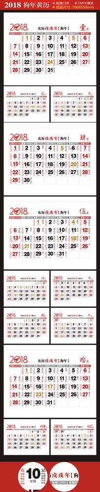 2018年日历狗年挂历农历