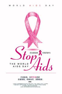艾滋病日预防艾滋宣传海报设计