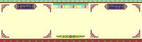 藏式教室文化墙设计