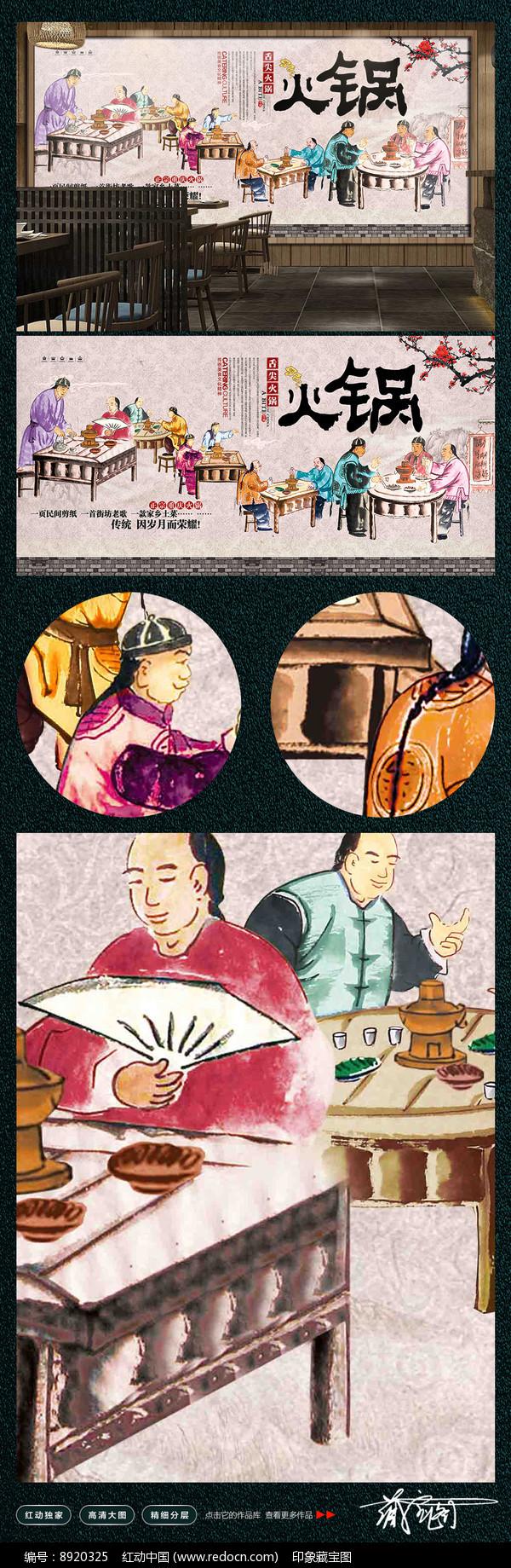 传统火锅店背景墙展板设计图片