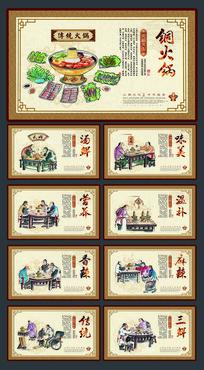 传统中式火锅文化挂画展板