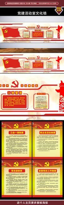 党建文化党员活动室文化墙