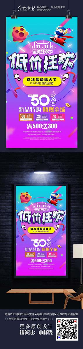 低价狂欢双11购物节海报