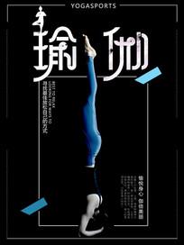 黑色简洁大气瑜伽运动海报