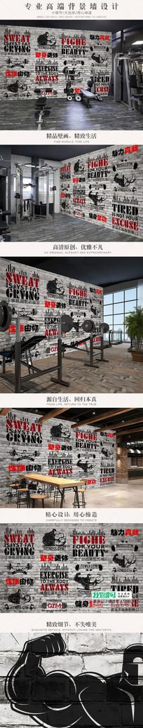 简约励志健身房砖墙壁画背景墙