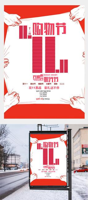 决战双11购物狂欢节海报