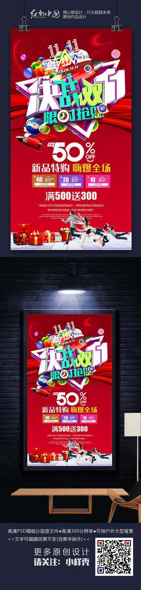 决战双11狂欢购物节海报