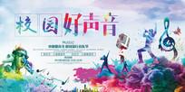 流行音乐节宣传海报