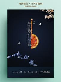 墨蓝中国风房地产古琴海报